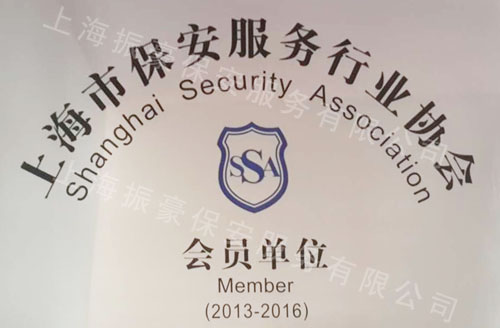 上海市保安服务行业协会