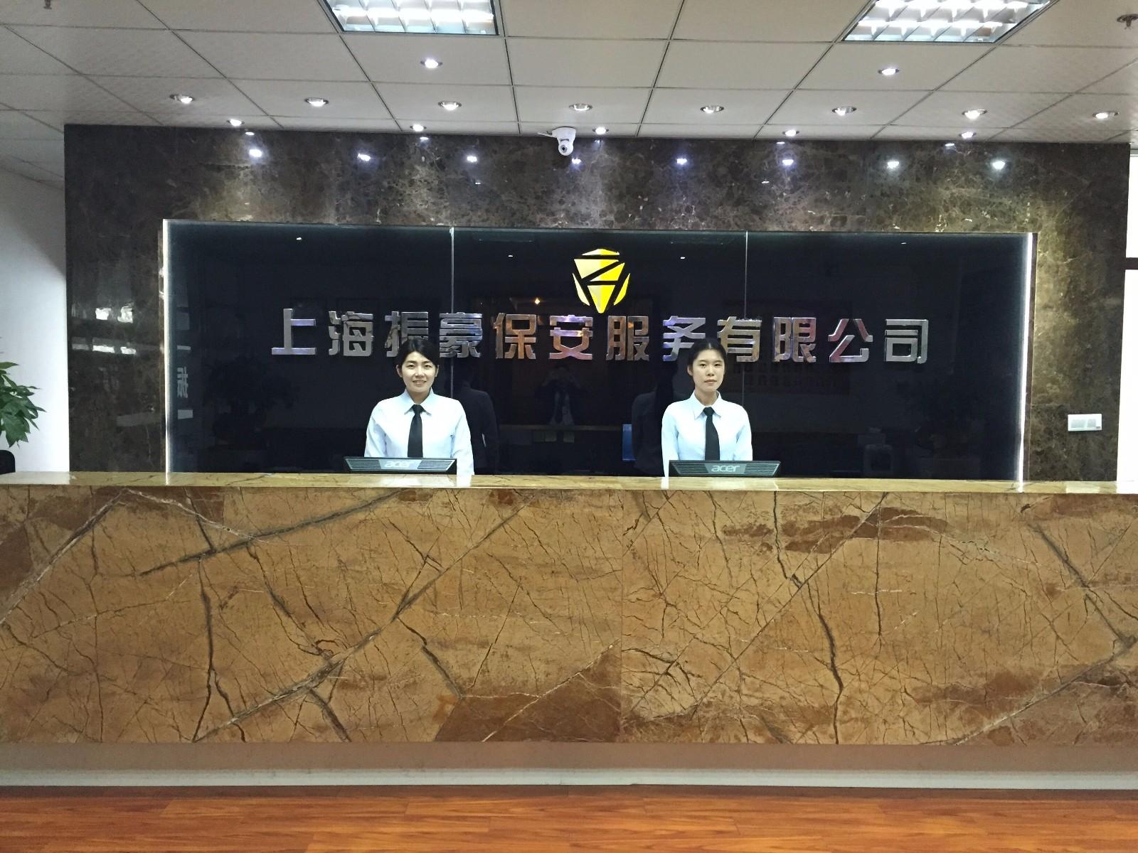 上海振豪保安服务有限公司